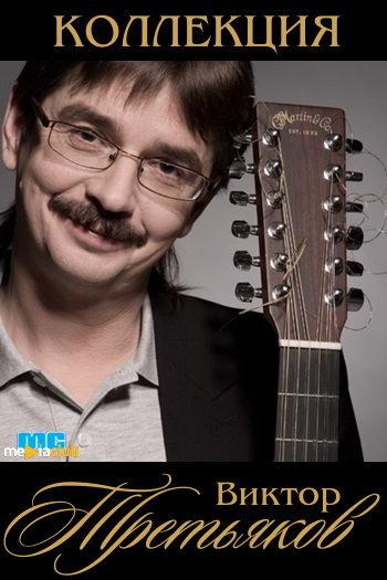 Виктор Третьяков - коллекция 1999-2011
