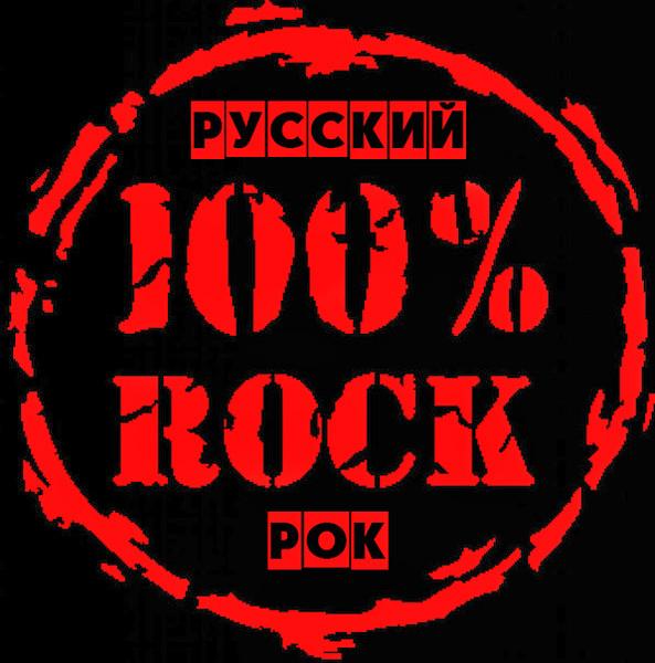 31 декабря года «наше радио» огласило список лучших песен русского рока в xx веке, составленный на основе выбора радиослушателей best russian rock s  текущий язык просмотра youtube: русский.